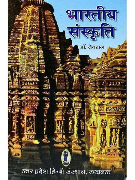 Bhartiya Sanskriti By Dr Devraj-(Hindi)