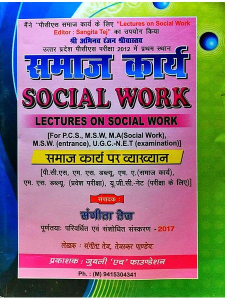 Social Work By Dr Sangita Tej-(Hindi)