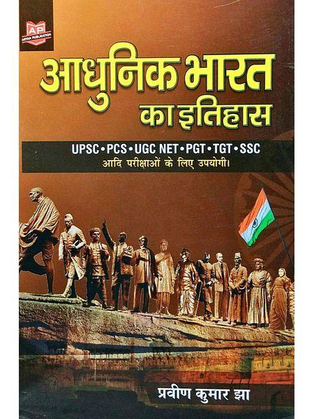 Adhunik Bharat Ka Itihas By Praveen Kumar Jha-(Hindi)