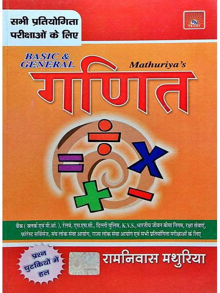 Basic & General Maths By Ramniwas Mathuriya-(Hindi)