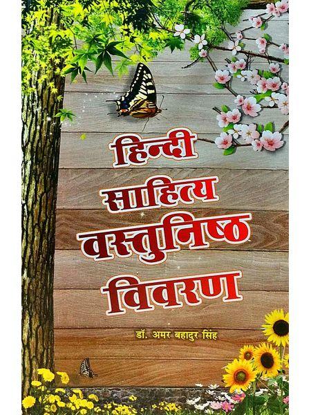 Hindi Sahitya Vastunisth Vivran By Dr Amar Bahadur Singh-(Hindi)