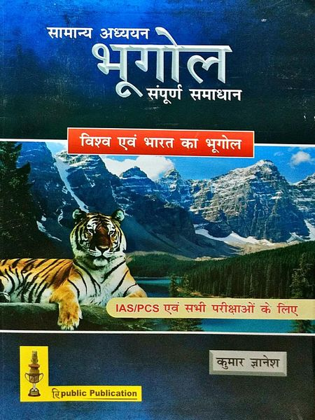 Samanya Adhyayan Bhugol Sampurn Samadhan Bharat Evam Viswa Ka Bhugol By Kumar Gyanesh-(Hindi)