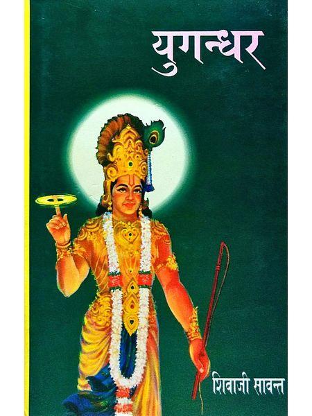 Yugandhar By Shivaji Sawant-(Hindi)