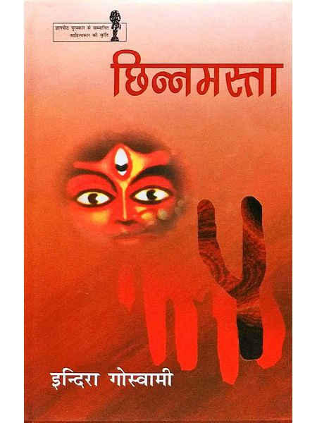 Chhinnamasta By Indira Goswami-(Hindi)