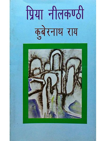 Priya Neelkanthi By Kuber Nath Rai-(Hindi)