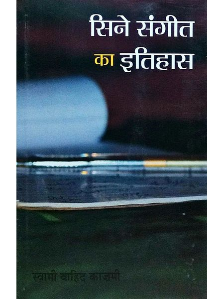 Cine Sangit Ka Itihas By Swami Wahid Qasmi-(Hindi)