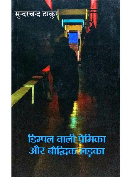 Dimpal Vali Premika Aur Bauddhik Ladka By Sunderchand Thakur-(Hindi)