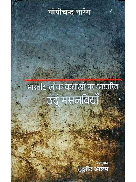 Bhartiya Lok Kathao Par Aadharit Urdu Masnaviyan By Gopi Chand Narang-(Hindi)