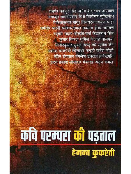 Kavi Parampara Ki Padtal By Hemant Kukreti-(Hindi)