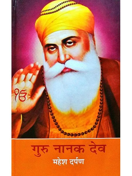 Guru Nanak Dev By Mahesh Darpan-(Hindi)