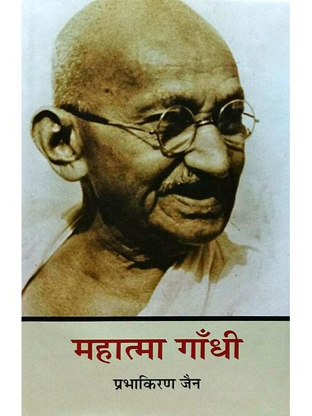 Mahatma Gandhi By Prabha Kiran Jain-(Hindi)