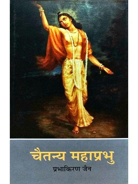 Chaitanya Mahaprabhu By Prabha Kiran Jain-(Hindi)
