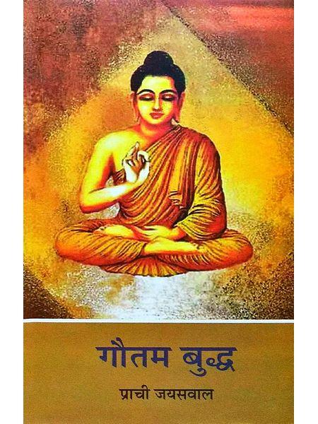 Gautama Buddha By Prachi Jaiswal-(Hindi)