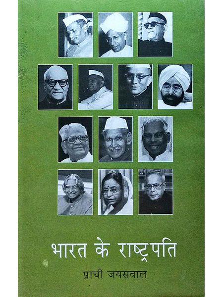 Bharat Ke Rashtrapati By Prachi Jaiswal-(Hindi)