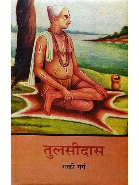 Tulsidas By Raki Garg-(Hindi)