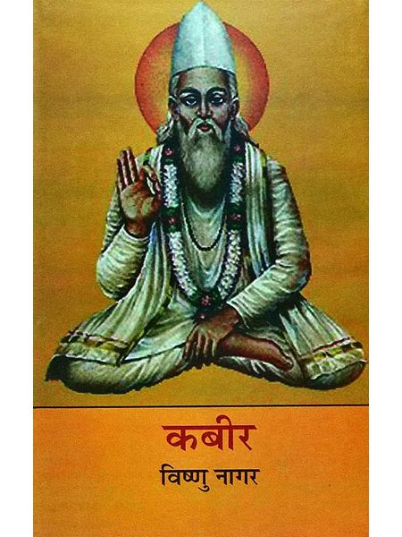 Kabir By Vishnu Nagar-(Hindi)
