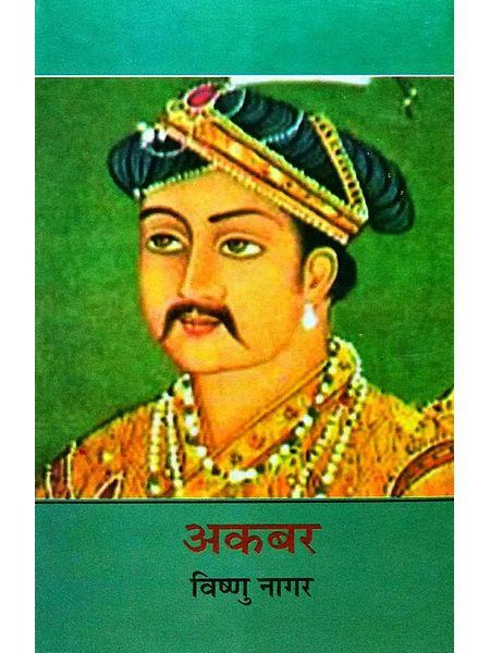 Akbar By Vishnu Nagar-(Hindi)