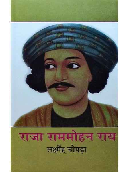 Ram Mohan Roy By Lakshmendra Chopra-(Hindi)