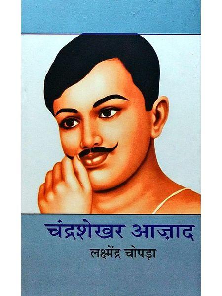 Chandra Shekhar Azad By Lakshmendra Chopra-(Hindi)