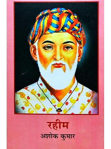Rahim By Ashok Kumar-(Hindi)