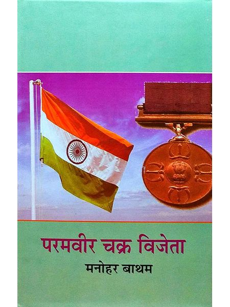 Param Vir Chakra Vijeta By Manohar Batham-(Hindi)