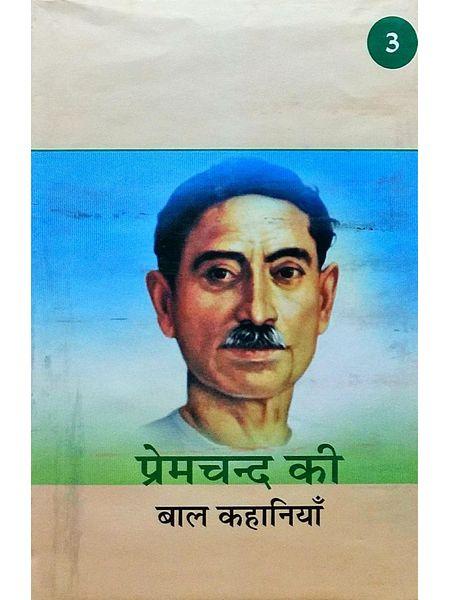 Premchand Ki Bal Kahaniyan Bhag 3 By Chandrakant Sharma-(Hindi)