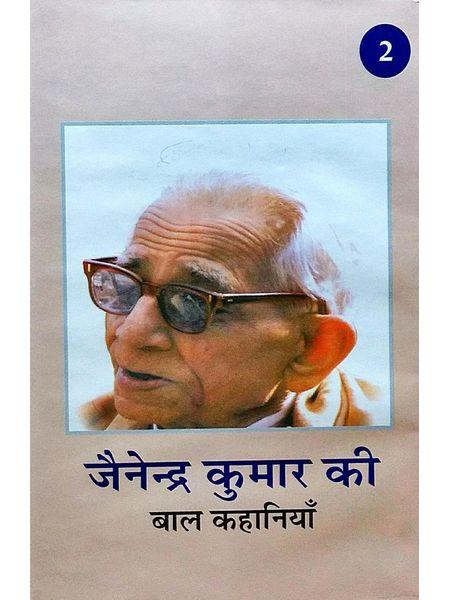 Jainendra Kumar Ki Bal Kahaniyan Bhag 2 By Chandrakant Sharma-(Hindi)