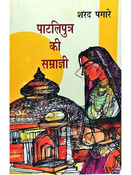 Patliputra Ki Samragi By Sharat Pagare-(Hindi)