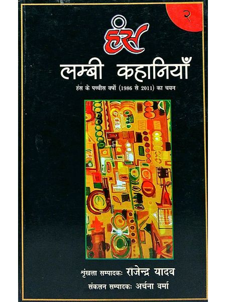 Hansh Lambee Kahaniyan 2 By Rajendra Yadav, Archana Verma-(Hindi)