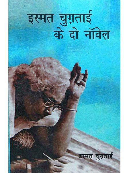 Ismat Chugtai Ke Do Novel By Ismat Chughtai-(Hindi)