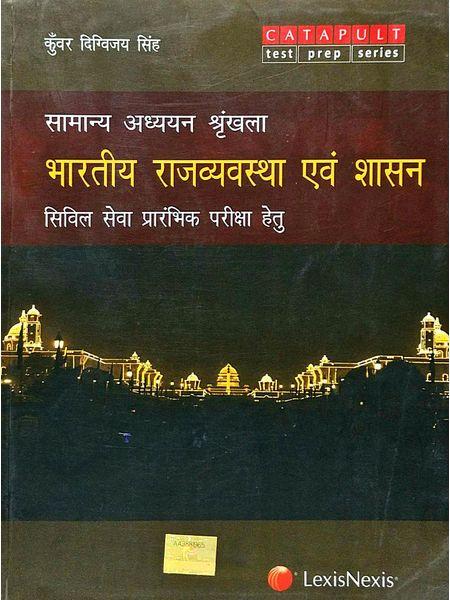 Bhartiya Rajvyavastha Evam Shasan By Kunwar Digvijay Singh-(Hindi)