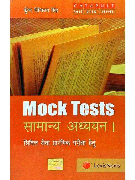 Mock Tests Samanya Adhyan 1 Civil Services Preliminary Examinations By Kunwar Digvijay Singh-(Hindi)
