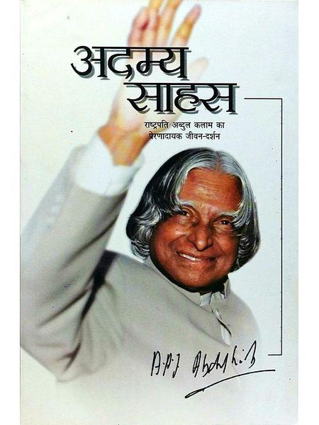 Adamya Sahas By Apj Abdul Kalam-(Hindi)