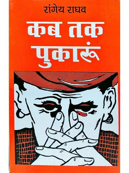 Kab Tak Pukaru By Rangey Raghav-(Hindi)