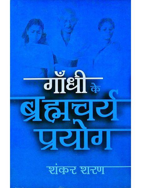 Gandhi Ke Bramhacharya Prayog By Shankar Sharan-(Hindi)