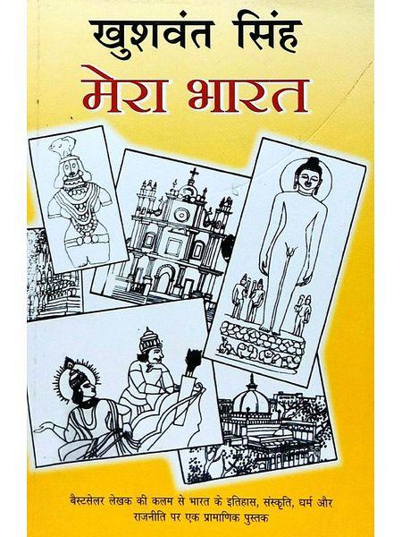 Mera Bharat By Khushwant Singh-(Hindi)