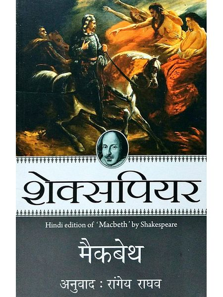 Macbeth By Shakespeare-(Hindi)