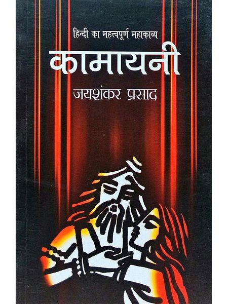 Kamayani By Jaishankar Prasad-(Hindi)