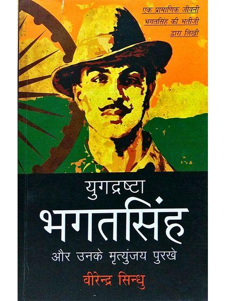 Yugdrishta Bhagatsingh By Virendra Sindhu-(Hindi)