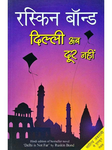 Delhi Ab Door Nahi By Ruskin Bond-(Hindi)