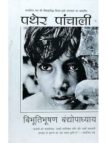 Pather Panchali By Bibhutibhushan Bandopadhyay-(Hindi)
