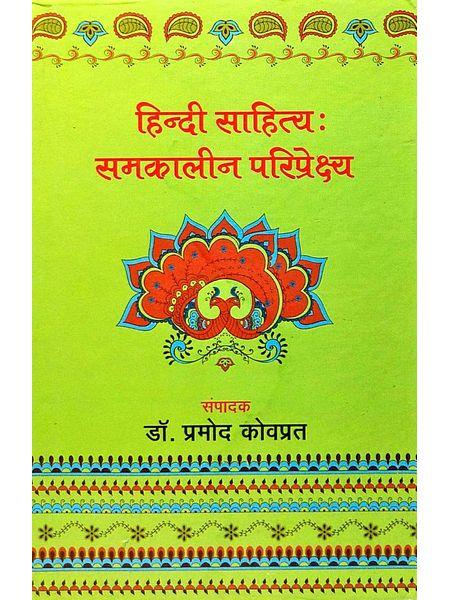 Hindi Sahitya Samkaleen Pariprekshya By Pramod Kovprat-(Hindi)