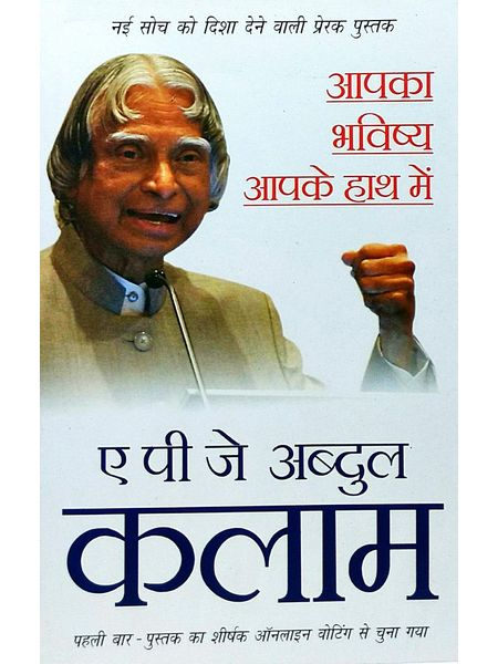 Aapka Bhavishya Aapke Haat Mein By A P J Abdul Kalam-(Hindi)