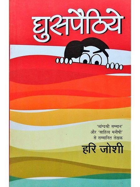 Ghuspethiyaan By Hari Joshi-(Hindi)