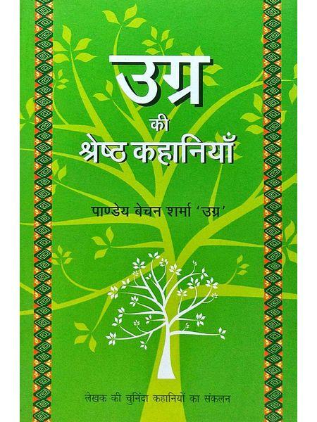 Ugra Ki Shrestha Kahaniyaan By Pandey Baychan Sharma Ugra-(Hindi)