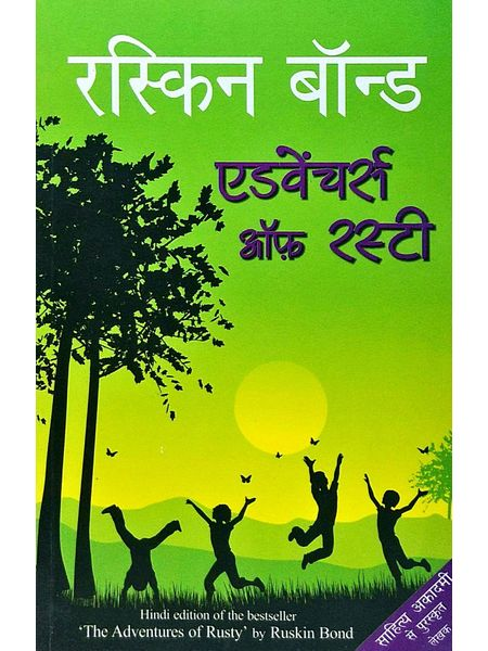 Adventures Of Rusty By Ruskin Bond-(Hindi)