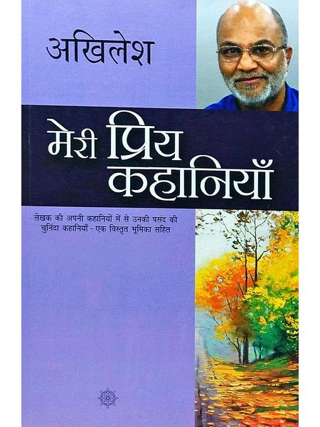 Meri Priya Kahaniyaan By Akhilesh-(Hindi)