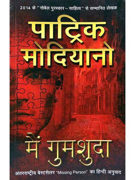 Main Gumshuda By Patrick Modiano-(Hindi)