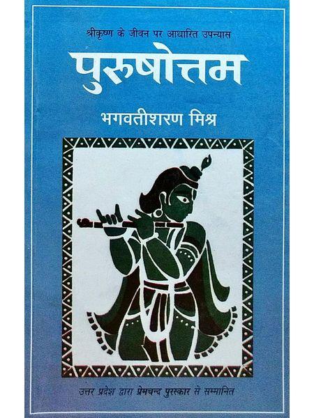 Purushottam By Bhagwatisharan Mishra-(Hindi)