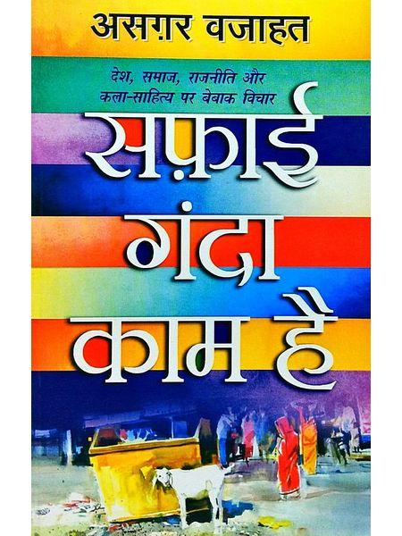 Safai Ganda Kaam Hai By Wajahat Azgar-(Hindi)